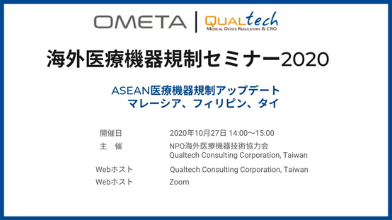 OMETA/Qualtech ASEAN Regulatory Update Webinar: Philippines, Thailand and Malaysia